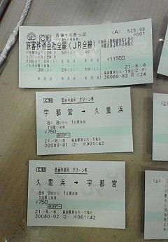 これから湘南へ行ってきます