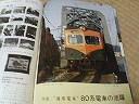 鉄道ファン誌・1977<br />  年7月号大扉