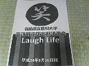 福島県立医大・落研定期公演
