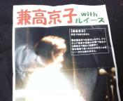 兼高京子with<br />  ルイーズ・ライヴ