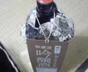 加茂錦「無濾過吟醸酒」