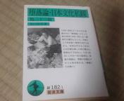 坂口安吾「堕落論・日本文化私観」