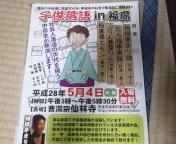 子供落語in<br />  福島
