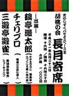 Nagatsukiyose