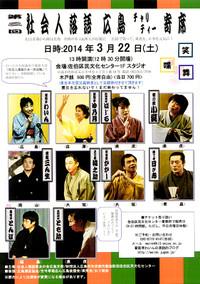140322_hiroshima